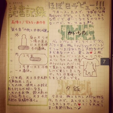 手帐日文的句子 关于夏天的手帐句子
