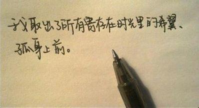 万一挑一的心碎短句 对仗工整的唯美心碎的短句子