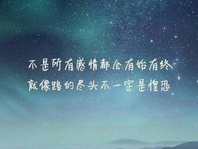 暖心之夜唯美句子 跨年夜暖心的情话短句子