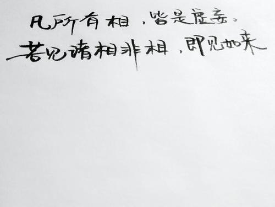 佛经美好的句子 佛经里有哪些精美的句子