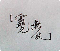 短字微信签名经典语句 微信签名简短4至8字