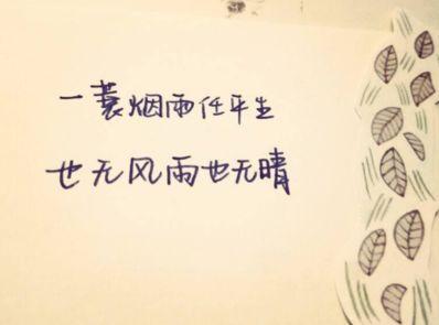简短的清新句子 文艺小清新的句子