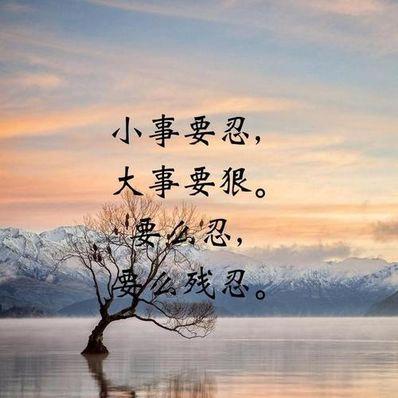 做人心要狠的句子 心要狠仁慈没人会理解你的句子