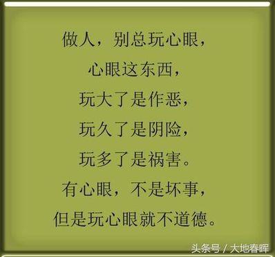 形容一个人心眼不正的句子 形容心眼多 心术不正的歇后语