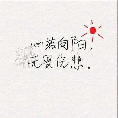 心若向阳的励志的句子 心若向阳无谓伤悲是励志还是伤感的说说