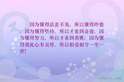 关于懂得珍惜的句子 关于珍惜的句子