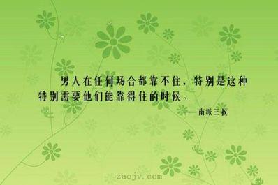 男人靠不住的句子 说男人靠不住的句子