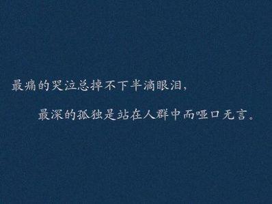 经历了太多的痛苦句子 形容内心痛苦的句子