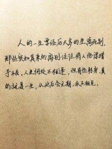人生经历太多的句子 形容经历人生太多心酸的成语