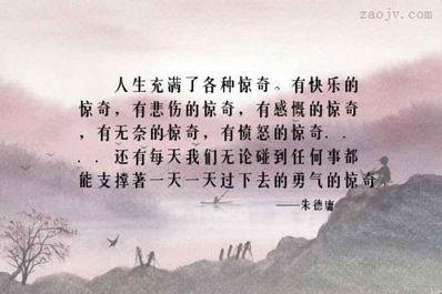 人生从头来过的句子 如果人生可以从头来过,你会怎么做?