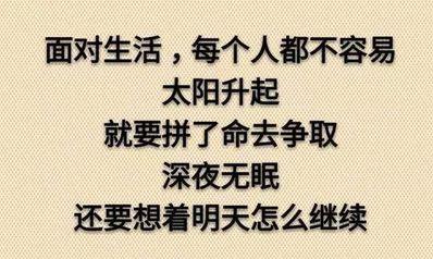 也许每个人都不容易的句子 表达每个人挣钱都不容易的句子