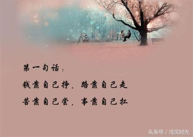 人生最重要的四句话 人生最精辟的四句话,你看懂了吗