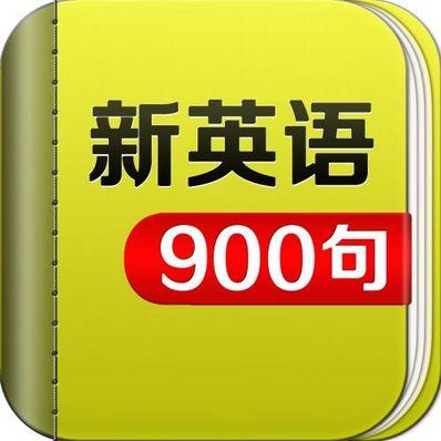 英语900句跟读