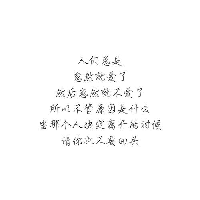 """决定不爱了的句子 描写""""决定不想走了""""的句子有哪些?"""
