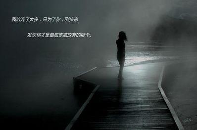 放弃一个人的句子 想放弃一个人却又不知道该怎么办的句子