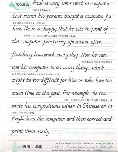 高考英语作文优秀句子 高考英语作文各类型话题经典句子?