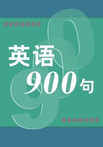 常用英语900句视频 急需经典英语900句视频