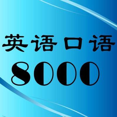 英语口语8000句完整版第三季 英语口语8000句mp3!