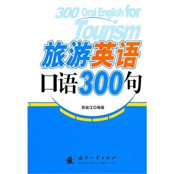 旅游英语口语300句 旅游英语应急口语900句 文本