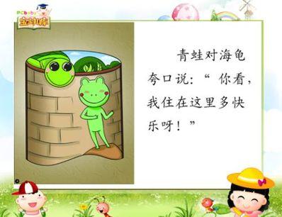 讽刺井底之蛙的诗句 做井底之蛙的好处的诗句