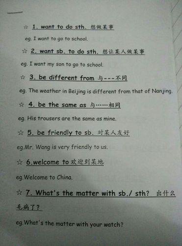 初中短语造句 初中全部英语短语造句