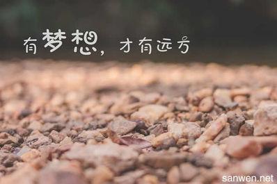 最感动人心的一句话 找最感动人心的语句
