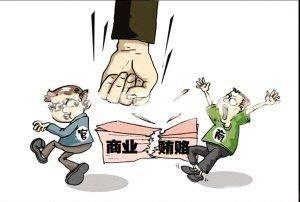 反对贿赂的句子 如何反对商业贿赂?