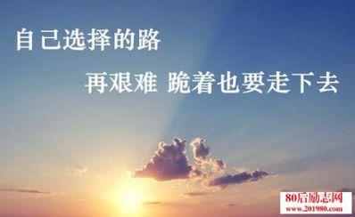 鼓励自己不要软弱的句子 激励别人不再脆弱的句子