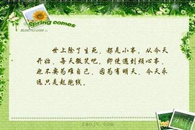 遇到烦心事激励的句子 亲人遇到烦心事,表示自己好无能的句子