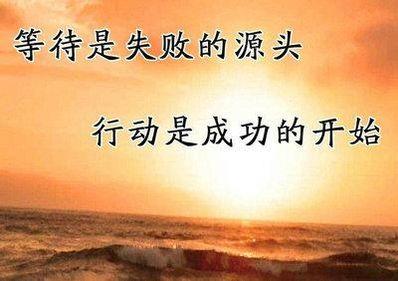 一句简短激励的话 想几句简洁的励志句子