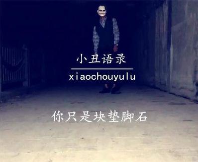 小丑扎心语录台词 小丑扎心语录,关于小丑的小心酸委屈