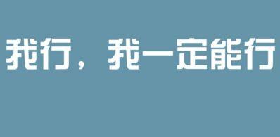 励志努力奋斗的句子英文 关于励志的句子英文的