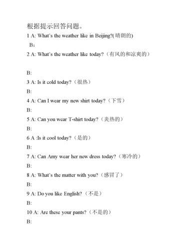 四年级下册英语问答句 小学四年级英语下册句子