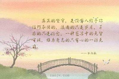 坚守信念优美句子 信念意志方面的优美语句