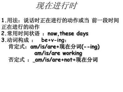 现在进行时造十个句子 用现在进行时造句各种句式10个