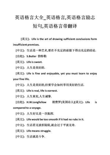 英语名言短句带翻译 20句英语名言警句(带翻译)