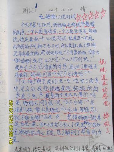 五年级英语周记五句话 英语周记作文五句话