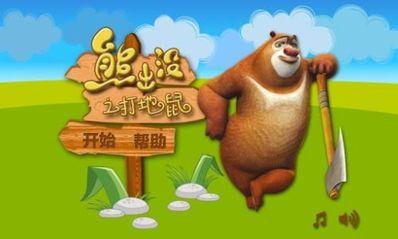 熊出没正能量句子 看完熊出没后幽默句子