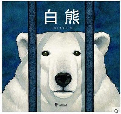 白熊经典语录 求!~赵忠祥主持《动物世界》的解说词