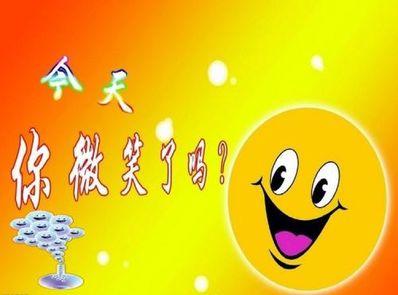 微笑使人快乐的语句 让人开心的句子