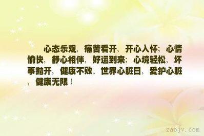 乐观心态的短句子 心态乐观的句子