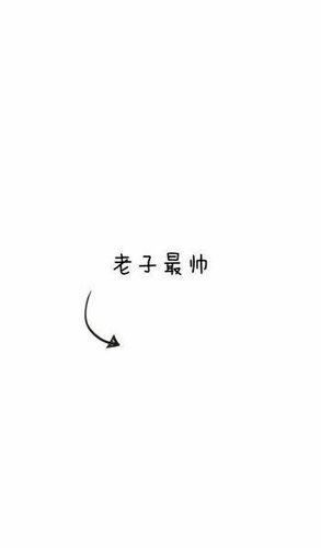 白底黑字一段话 白底黑字一个字,和一段说说