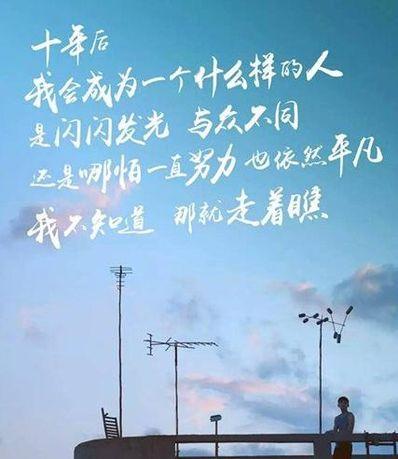 不迷茫的积极句子 刘同·《谁的青春不迷茫里经典的励志句子