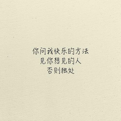 见到想见的人句子 偶然遇见自己想见的人的好句子