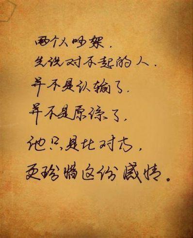 珍惜感情的一段话 珍惜的感情的句子