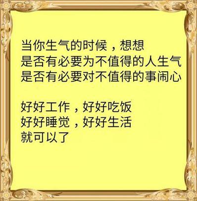 不值得生气的经典句子 不值得生气的经典句子