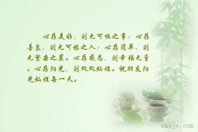 阳光乐观善良句子 意思是阳光乐观、刚毅善良的字