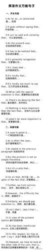 英语问候常用句型 日常常用的英语句子?带翻译