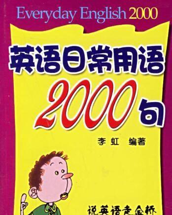 英语日常语句2000句 简单的英语日常用语