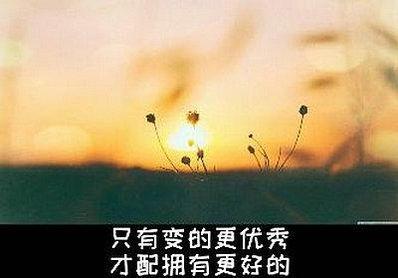必须自己努力的句子 要为自己目标努力的句子